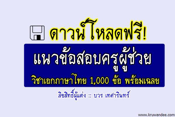ดาวน์โหลดฟรี! แนวข้อสอบครูผู้ช่วย วิชาเอกภาษาไทย 1,000ข้อ พร้อมเฉลย