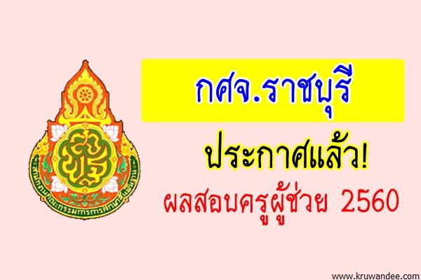 กศจ.ราชบุรี ประกาศผลสอบครูผู้ช่วย รอบทั่วไป 2560