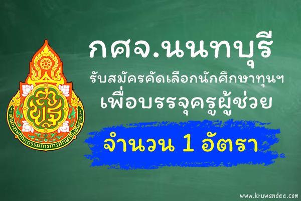 กศจ.นนทบุรี รับสมัครคัดเลือกนักศึกษาทุนฯ เพื่อบรรจุครูผู้ช่วย จำนวน 1 อัตรา