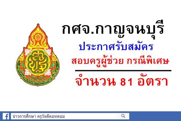 กศจ.กาญจนบุรี เปิดสอบครูผู้ช่วย กรณีพิเศษ 81 อัตรา