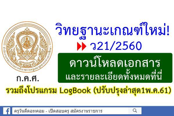 วิทยฐานะเกณฑ์ใหม่! ว21/2560 ดาวน์โหลดเอกสารและรายละเอียดทั้งหมด รวมถึง LogBook (ปรับปรุงล่าสุด1พ.ค.61) ที่นี่