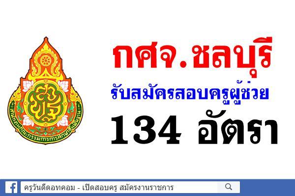 กศจ.ชลบุรี รับสมัครสอบแข่งขันฯ ครูผู้ช่วย 22 วิชาเอก 134 อัตรา