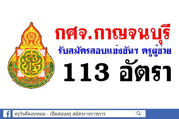 กศจ.กาญจนบุรี รับสมัครสอบแข่งขันฯ ครูผู้ช่วย 25 วิชาเอก 113 อัตรา