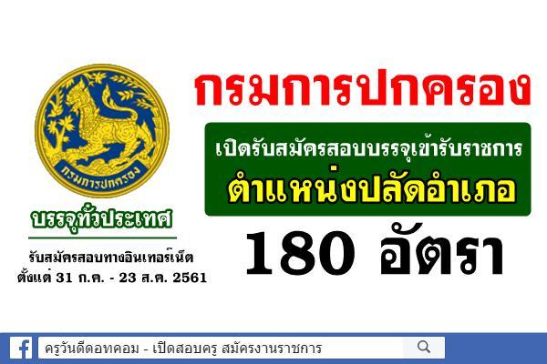 กรมการปกครอง เปิดรับสมัครสอบบรรจุเข้ารับราชการ ตำแหน่งปลัดอำเภอ 180 อัตรา