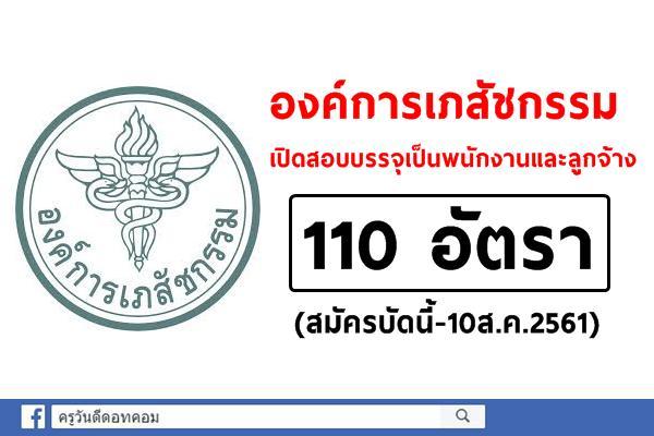 องค์การเภสัชกรรม  เปิดสอบบรรจุเป็นพนักงานและลูกจ้าง 110 อัตรา (สมัครบัดนี้-10ส.ค.2561)