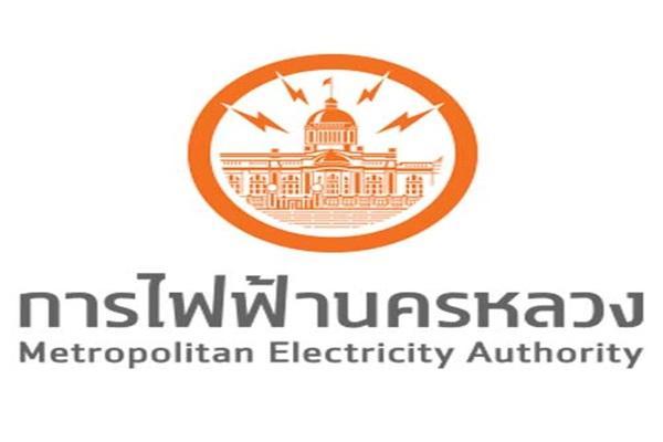 การไฟฟ้านครหลวง (กฟน.)  เปิดรับสมัครสอบ 123 อัตรา สมัคร 14 – 23 สิงหาคม 2561