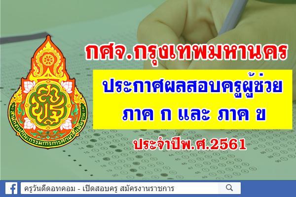กศจ.กรุงเทพมหานคร ประกาศรายชื่อผู้มีสิทธิ์สอบสัมภาษณ์ (ภาค ค) ตำแหน่งครูผู้ช่วย ปีพ.ศ.2561
