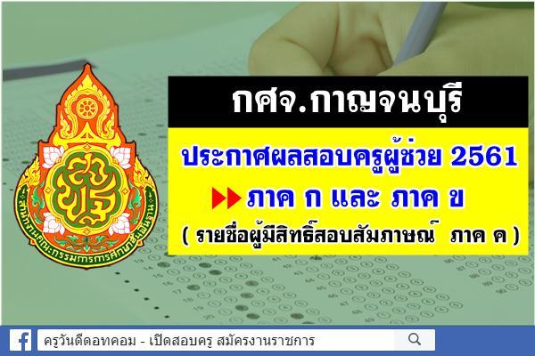 กศจ.กาญจนบุรี ประกาศผลสอบครูผู้ช่วย 2561 ภาค ก ภาค ข รายชื่อผู้มีสิทธิ์สอบสัมภาษณ์ (ภาค ค)