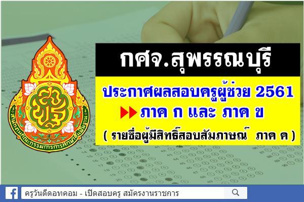 กศจ.สุพรรณบุรี ประกาศผลสอบครูผู้ช่วย 2561 ภาค ก ภาค ข รายชื่อผู้มีสิทธิ์สอบสัมภาษณ์ (ภาค ค)