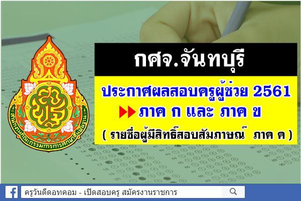 กศจ.จันทบุรี ประกาศผลสอบครูผู้ช่วย 2561 ภาค ก ภาค ข รายชื่อผู้มีสิทธิ์สอบสัมภาษณ์ (ภาค ค)