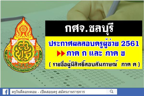 กศจ.ชลบุรี ประกาศผลสอบครูผู้ช่วย 2561 ภาค ก ภาค ข รายชื่อผู้มีสิทธิ์สอบสัมภาษณ์ (ภาค ค)