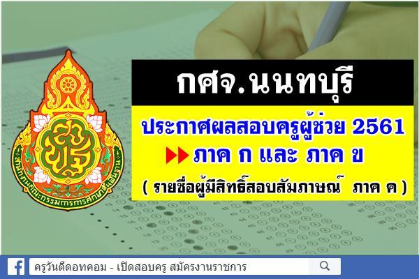 กศจ.นนทบุรี ประกาศผลสอบครูผู้ช่วย 2561 ภาค ก ภาค ข รายชื่อผู้มีสิทธิ์สอบสัมภาษณ์ (ภาค ค)