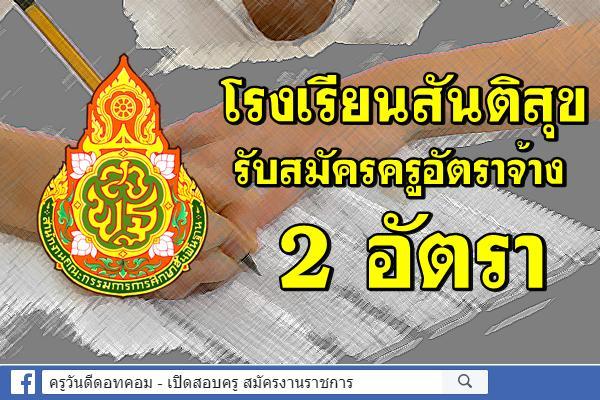 โรงเรียนสันติสุข รับสมัครครูอัตราจ้าง 2 อัตรา (เงินเดือน10,000.-บาท)