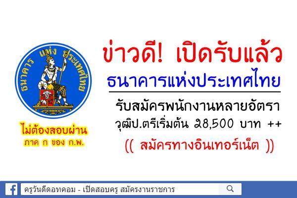 ด่วน! ธนาคารแห่งประเทศไทย รับสมัครพนักงานหลายอัตรา วุฒิป.ตรีเริ่มต้น 28,500 บาท ++