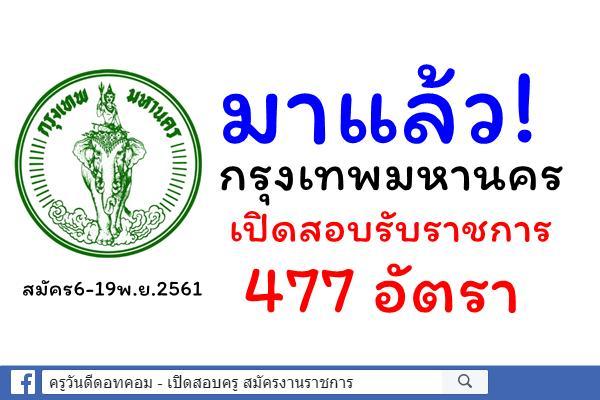 มาแล้ว! กรุงเทพมหานคร เปิดสอบรับราชการ 477 อัตรา สมัคร6-19พ.ย.2561