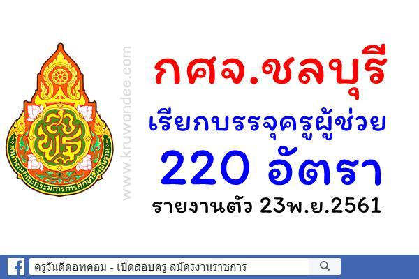 กศจ.ชลบุรี เรียกบรรจุครูผู้ช่วย 220 อัตรา - รายงานตัว 23พ.ย.2561