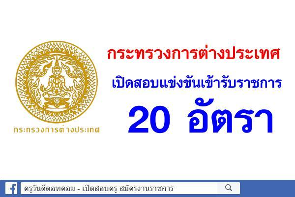 กระทรวงการต่างประเทศ เปิดสอบแข่งขันเข้ารับราชการ 20 อัตรา (สมัคร6-26พ.ย.61)
