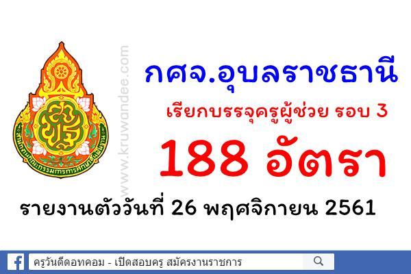กศจ.อุบลราชธานี เรียกบรรจุครูผู้ช่วย รอบ 3 จำนวน 188 อัตรา