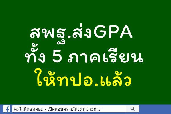สพฐ.ส่งGPA ทั้ง 5 ภาคเรียนให้ทปอ.แล้ว