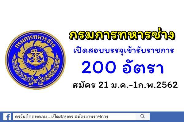 กรมการทหารช่าง เปิดสอบบรรจุเข้ารับราชการ 200 อัตรา สมัคร 21 ม.ค.-1ก.พ.2562