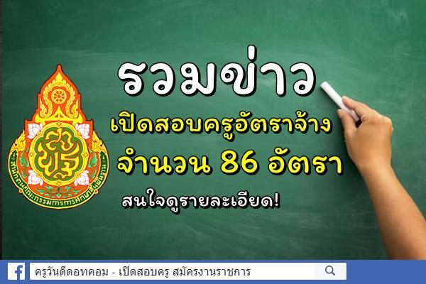 รวมข่าวเปิดสอบครูอัตราจ้าง จำนวน 86 อัตรา สมัครตั้งแต่บัดนี้ถึง 30 ม.ค.2562