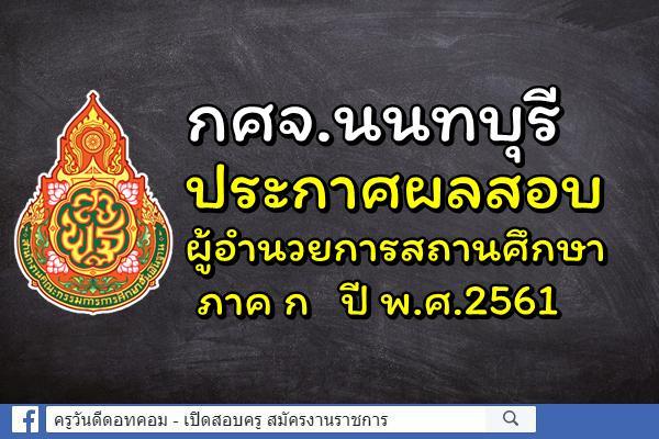 กศจ.นนทบุรี ประกาศผลสอบผู้อำนวยการสถานศึกษา ภาค ก ปี พ.ศ.2561