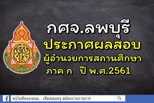 กศจ.ลพบุรี ประกาศผลสอบผู้อำนวยการสถานศึกษา ภาค ก ปี พ.ศ.2561