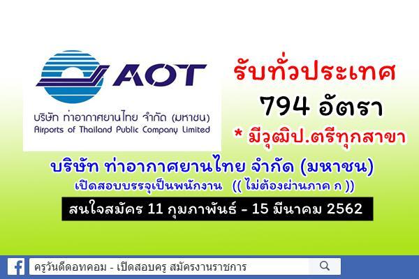 รับทั่วประเทศ 794 อัตรา บริษัท ท่าอากาศยานไทย จํากัด (มหาชน) เปิดสอบบรรจุเป็นพนักงาน สมัคร11ก.พ.-15มี.ค.2562