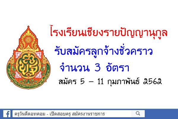 โรงเรียนเชียงรายปัญญานุกูล รับสมัครลูกจ้างชั่วคราว 3 อัตรา สมัคร 5 - 11 กุมภาพันธ์ 2562