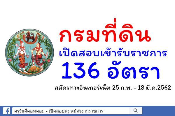 กรมที่ดิน เปิดสอบเข้ารับราชการ 136 อัตรา สมัครทางอินเทอร์เน็ต 25 ก.พ. - 18 มี.ค.2562