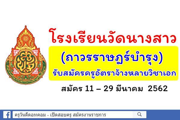 โรงเรียนวัดนางสาว (ถาวรราษฎร์บำรุง) รับสมัครครูอัตราจ้างหลายวิชาเอก สมัคร11 – 29 มีนาคม 2562
