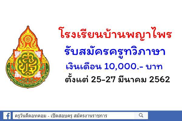 โรงเรียนบ้านพญาไพร รับสมัครครูทวิภาษา ตั้งแต่ 25-27 มีนาคม 2562