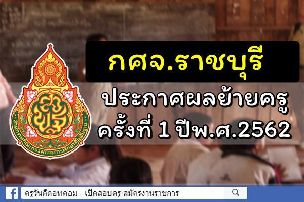 กศจ.ราชบุรี ประกาศผลการย้ายครู ครั้งที่ 1 ประจำปี พ.ศ.2562