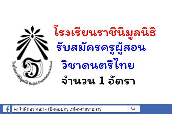 โรงเรียนราชินีมูลนิธิ รับสมัครครูวิชาดนตรีไทย จำนวน 1 อัตรา