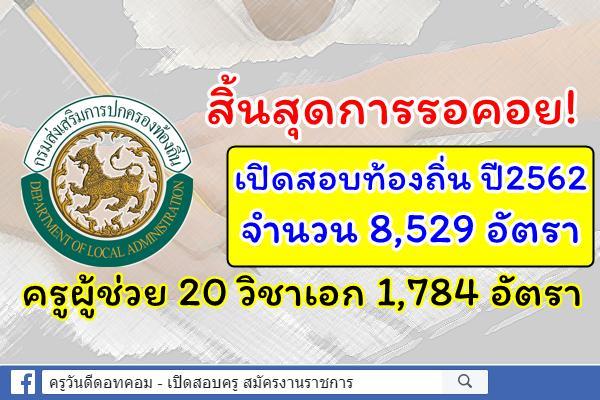 สิ้นสุดการรอคอย! เปิดสอบท้องถิ่น ปี2562 จำนวน 8,529 อัตรา ครูผู้ช่วย 1,784 อัตรา