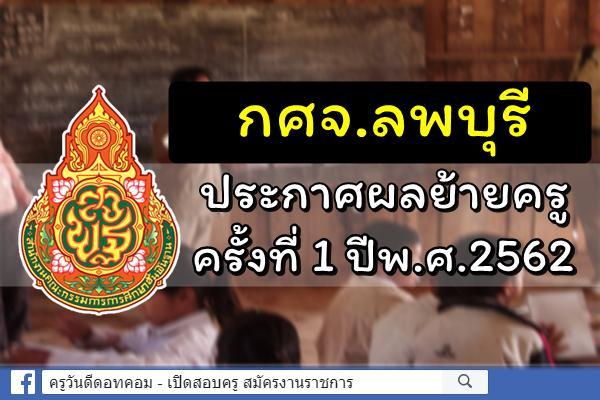 กศจ.ลพบุรี ประกาศผลการย้ายครู ครั้งที่ 1 ประจำปี พ.ศ.2562
