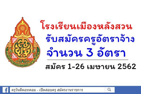 โรงเรียนเมืองหลังสวน เปิดสอบครูอัตราจ้าง 3 อัตรา สมัคร 1-26 เมษายน 2562
