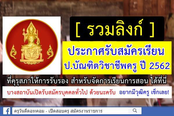 [ รวมลิงก์ ] ประกาศรับสมัครเรียน ป.บัณฑิตวิชาชีพครู ประจำปี 2562 ที่คุรุสภารับรองแล้ว! ได้ที่นี่