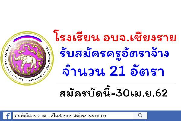 โรงเรียนองค์การบริหารส่วนจังหวัดเชียงราย รับสมัครครูอัตราจ้าง 21 อัตรา สมัครบัดนี้-30เม.ย.62