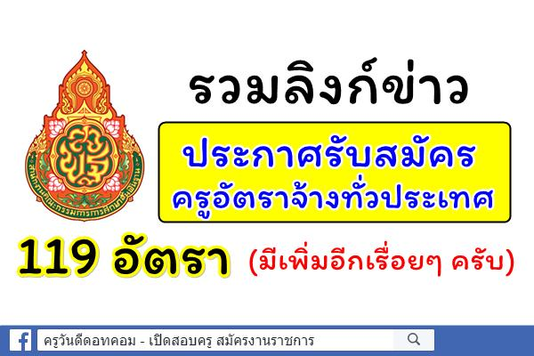 รวมลิงก์ข่าว รับสมัครครูอัตราจ้าง ทั่วประเทศ 119 อัตรา (ที่ยังไม่ปิดรับสมัคร)