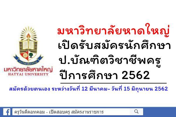 มหาวิทยาลัยหาดใหญ่ เปิดรับสมัครนักศึกษา หลักสูตรป.บัณฑิตวิชาชีพครู 180 คน