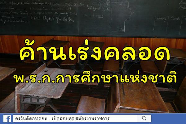 ค้านเร่งคลอดพ.ร.ก.การศึกษาแห่งชาติ