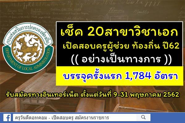 เช็ค 20สาขาวิชาเอก เปิดสอบครูผู้ช่วย ท้องถิ่น 2562 อย่างเป็นทางการ