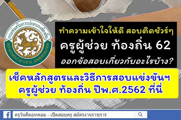 อ่านให้ชัวร์ สอบติดแน่ๆ เช็คหลักสูตรและวิธีการสอบแข่งขัน ครูผู้ช่วย ท้องถิ่น ปีพ.ศ.2562 ที่นี่