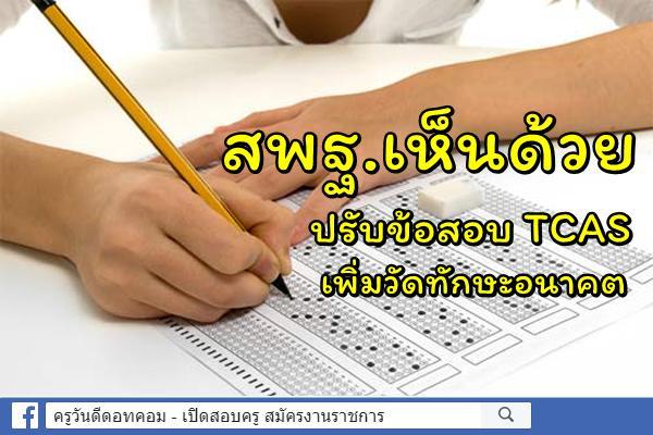 สพฐ.เห็นด้วยปรับข้อสอบ TCAS เพิ่มวัดทักษะอนาคต