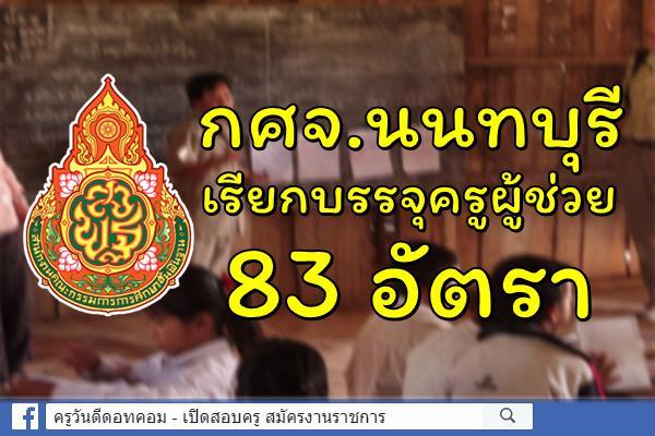 สำนักงานศึกษาธิการจังหวัดนนทบุรี เรียกบรรจุครูผู้ช่วย 83 อัตรา - รายงานตัว 15 พ.ค.2562