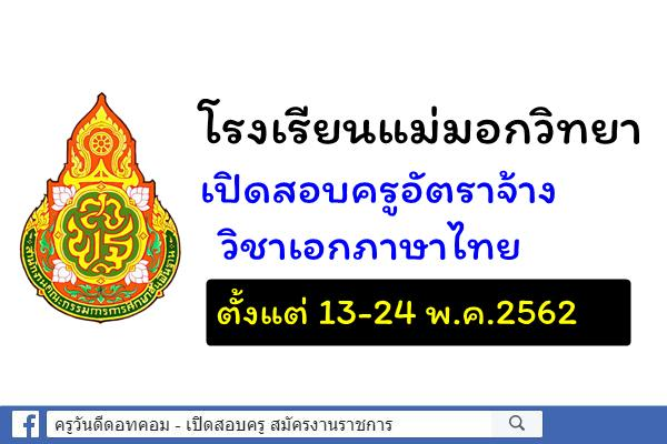 โรงเรียนแม่มอกวิทยา เปิดรับสมัครครูอัตราจ้าง วิชาเอกภาษาไทย ตั้งแต่ 13-24 พ.ค.2562