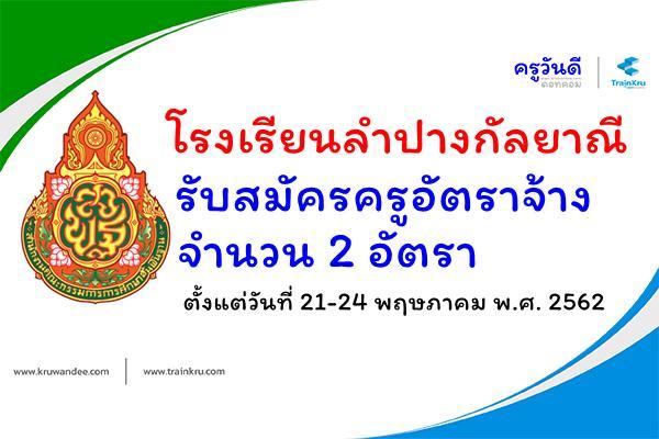 โรงเรียนลำปางกัลยาณี รับสมัครครูอัตราจ้าง 2 อัตรา ตั้งแต่วันที่ 21-24 พฤษภาคม พ.ศ. 2562