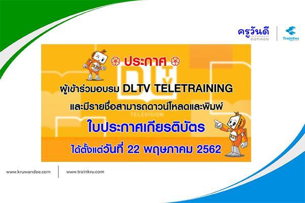 เกียรติบัตร DLTV TELETRAINING สามารถดาวน์โหลดและพิมพ์ได้ตั้งแต่วันที่ 22 พ.ค.2562 เป็นต้นไป