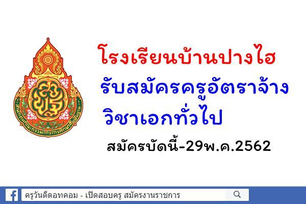 โรงเรียนบ้านปางไฮ รับสมัครครูอัตราจ้าง วิชาเอกทั่วไป สมัครบัดนี้-29พ.ค.2562